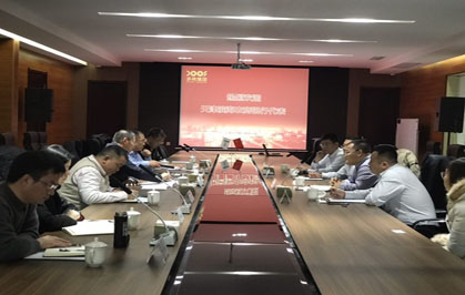 Dover group held a business cooperation meeting with Bohai Bank of Tianjin